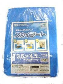日本マタイ 作業シート  スカイシート3.6×4.5 #3000