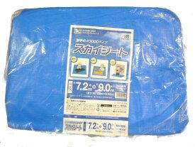 日本マタイ 作業シート  スカイシート7.2m×9.0m #3000