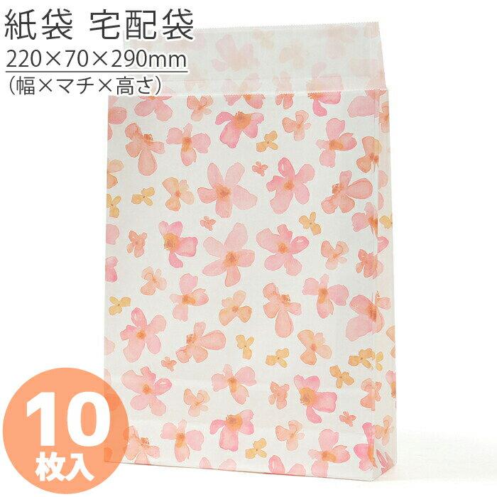 宅配袋 ディアBAG ボタニカルペタル 10枚日本製 高品質 紙袋 業務用 ギフト 軽い 安心 梱包 パッケージ