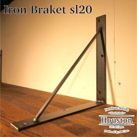 アイアンブラケット ハウストンSLシリーズ[sl-20x2]棚受け20cm/2個セット