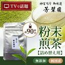 詰替用丸ごと 粉末煎茶20g 日本茶 粉末煎茶 ギフト 家庭用【無添加,純国産,一番茶 芳翠園】お手軽 粉末茶ペンをお得に…