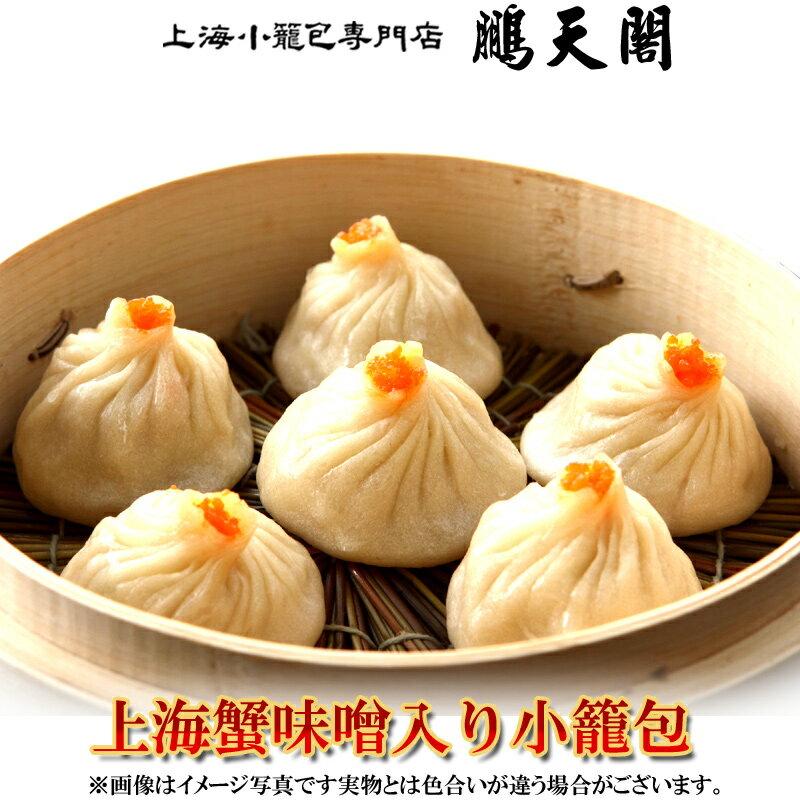 【小籠包専門店】上海蟹味噌小籠包(蒸し用)鵬天閣