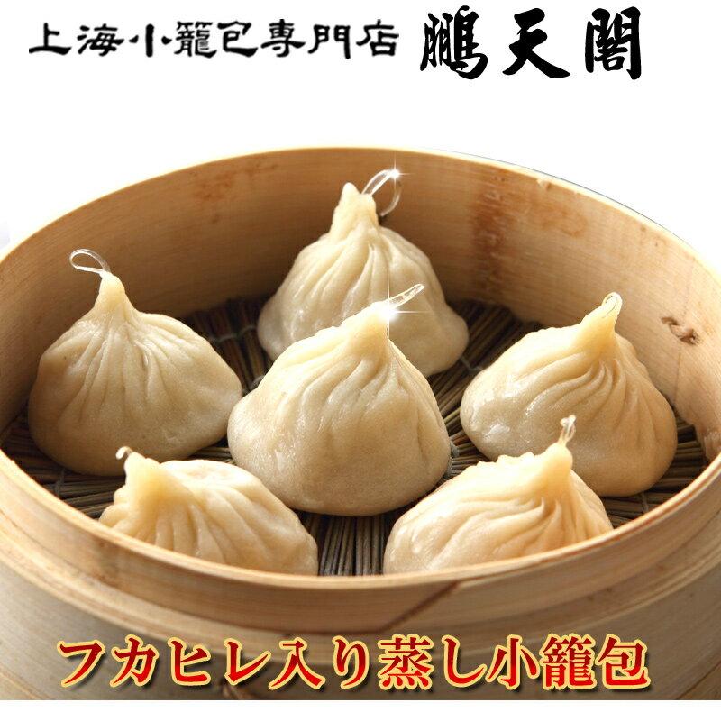 小籠包専門店のフカヒレ小籠包(蒸し用)