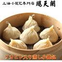 小籠包専門店のフカヒレ小籠包(蒸し用)ウチくる!?で紹介されたました。
