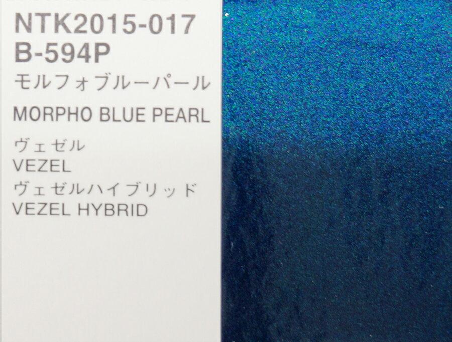 レタンPG ハイブリッド エコ ホンダ B594P モルフォブルーP 1kg(希釈済)/自動車用 1液 ウレタン 塗料 関西ペイント ハイブリット 青