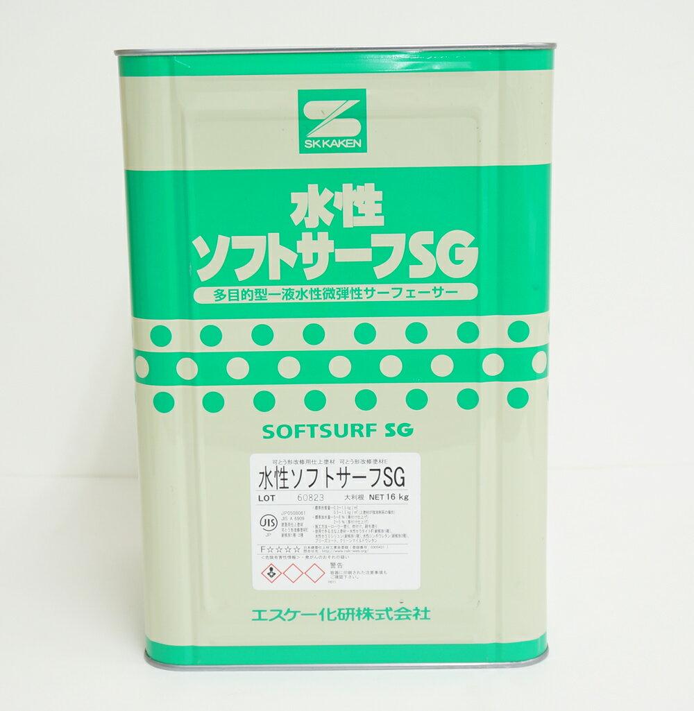 送料無料!水性ソフトサーフSG 16kg【メーカー直送便/代引不可】エスケー化研 サフェーサー 外壁 塗料