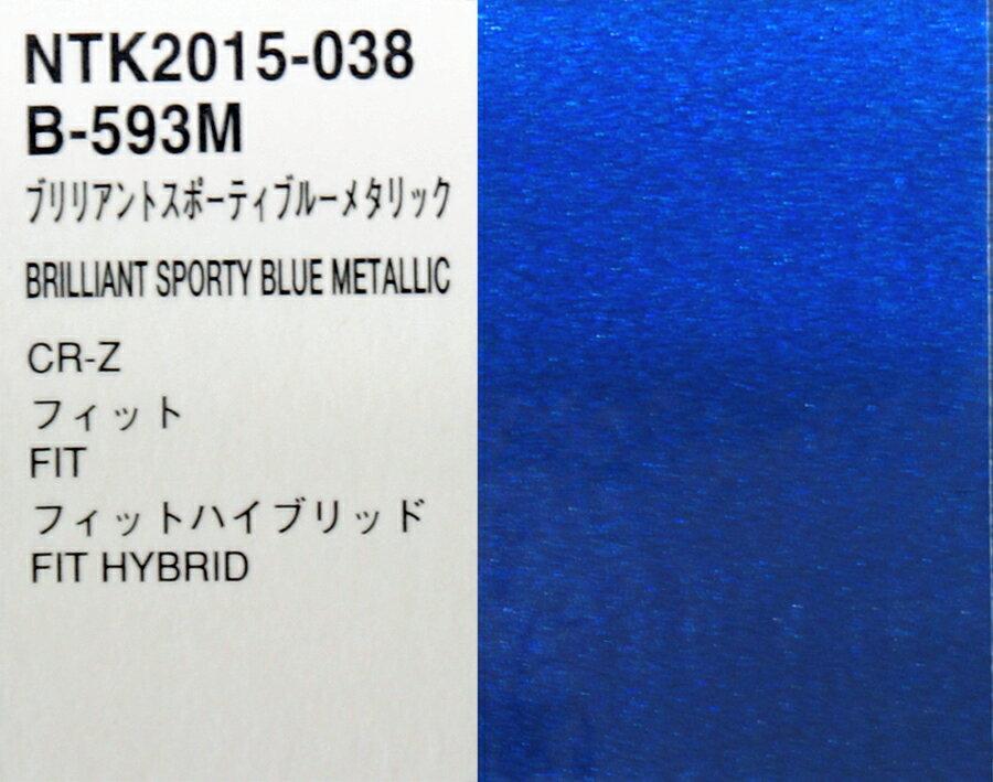 レタンPG ハイブリッド エコ ホンダ B593M ブリリアントスポーティーブルーM 4kg(希釈済)/自動車用 1液 ウレタン 塗料 関西ペイント ハイブリット 青