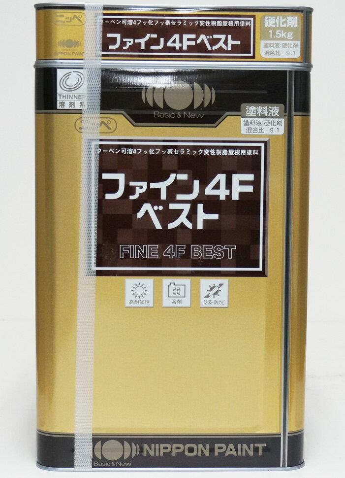 送料無料!ファイン4Fベスト 15kgセット 標準色 【メーカー直送便/代引不可】日本ペイント 屋根用 塗料