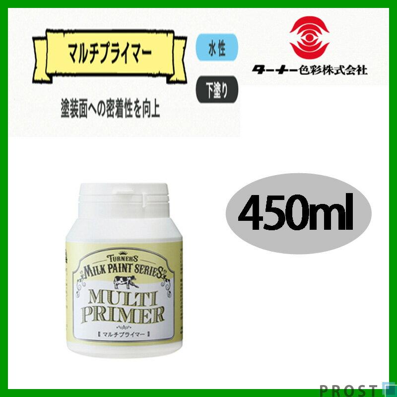 森永乳業のミルク原料を使用!水性 ターナー ミルクペイント マルチプライマー 450ml 小分け/塗料 水性塗料 ペンキ DIY 安全 プライマー 塗装 密着 密着剤