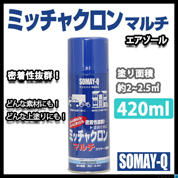 ミッチャクロンマルチ エアゾール 420ml / スプレー 塗料密着剤 プライマー ウレタン塗料 染めQテクノロジィ ミッチャクロン