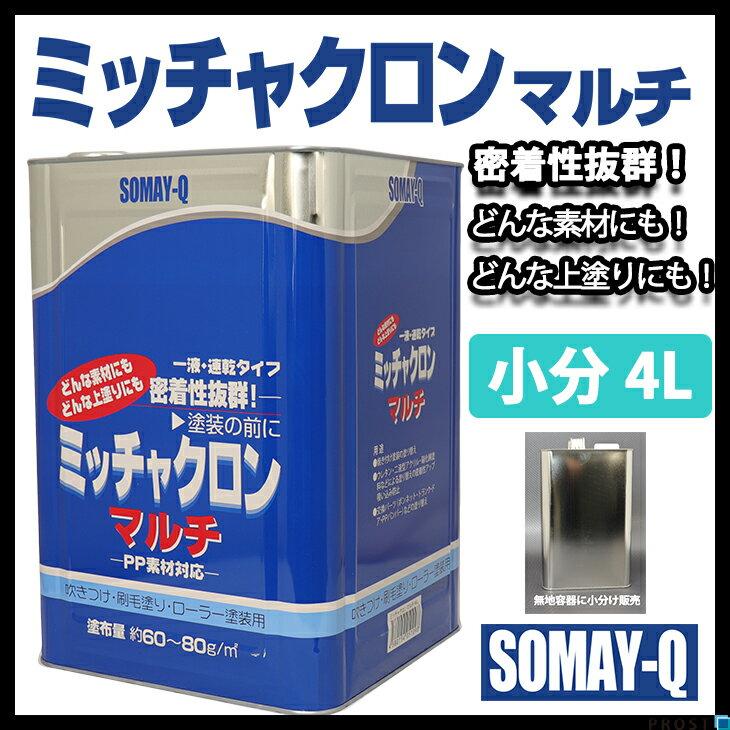 ミッチャクロンマルチ 塗料密着剤 プライマー 4L/ウレタン塗料 ミッチャクロン 染めQ