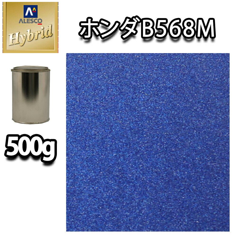 レタンPG ハイブリッド エコ ホンダ B568M アズール ブルー メタリック 500g(希釈済)/自動車用 1液 ウレタン 塗料 関西ペイント ハイブリット
