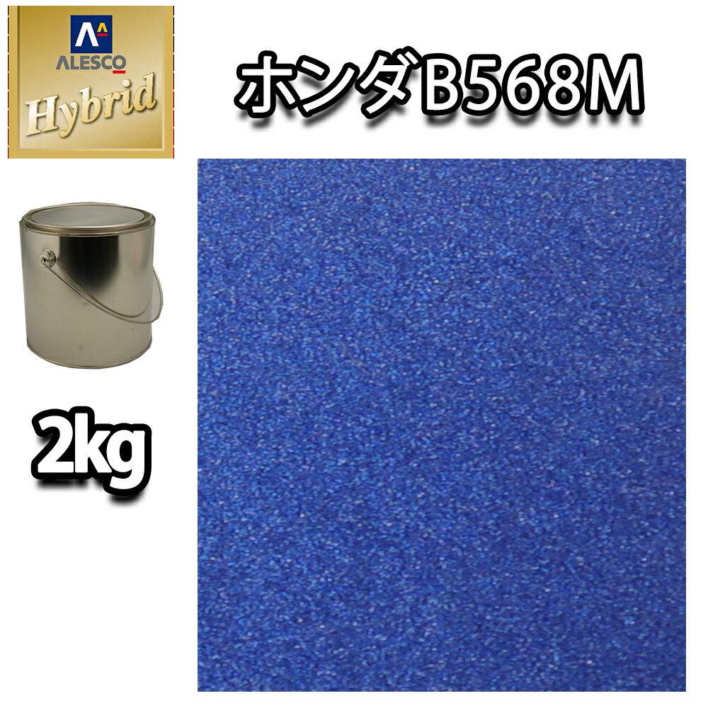 レタンPG ハイブリッド エコ ホンダ B568M アズールブルー メタリック 2kg(希釈済)/自動車用 1液 ウレタン 塗料 関西ペイント ハイブリット