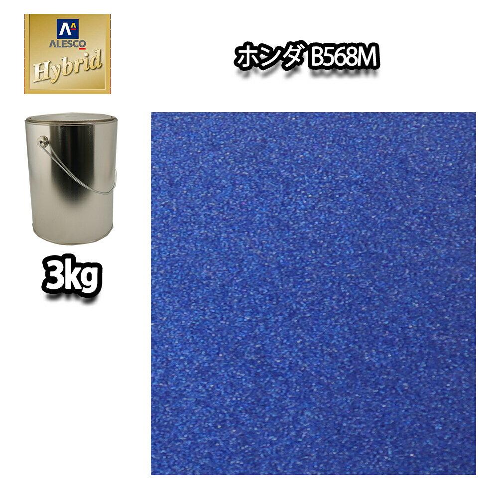 レタンPG ハイブリッド エコ ホンダ B568M アズールブルー メタリック 3kg(希釈済)/自動車用 1液 ウレタン 塗料 関西ペイント ハイブリット