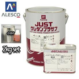 関西ペイント 2液 JUST ウレタン プラサフ 2kgセット/自動車用ウレタン塗料 カンペ ウレタン 塗料 サフェーサー