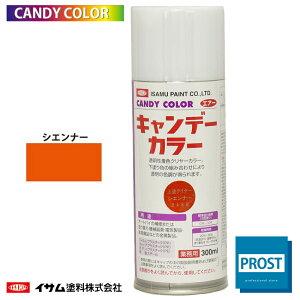イサム キャンディーカラー エアゾール 300ml / 3486 シェンナー 自動車 ラッカー 塗料 スプレー キャンディ オレンジ