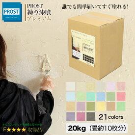 送料無料!簡単! 練り漆喰プレミアム 全21色 20kg(畳10枚分 16.5m2)/PROST 練済み漆喰 日本製 左官 塗り壁 漆喰 ペイント