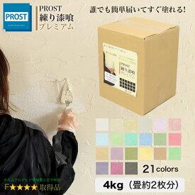 送料無料!簡単! 練り漆喰プレミアム 全21色 4kg(畳2枚分 3.3m2)/PROST 練済み漆喰 日本4製 左官 塗り壁 漆喰 ペイント