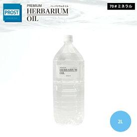 送料無料!PREMIUM ハーバリウムオイル #70 ミネラルオイル 2L / 流動パラフィン
