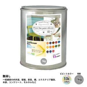 屋外 多目的用 ペンキ 艶消し 水性塗料 ビビットカラー 全13色 1kg