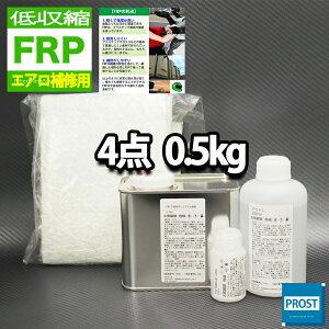 低収縮タイプ【FRPエアロ補修4点キット/FRP樹脂0.5kg】一般積層用(インパラフィン)硬化剤/ガラスマット/アセトン付