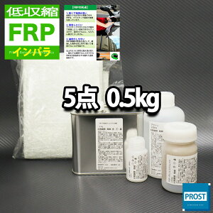 低収縮タイプ 【FRP補修5点キット/FRP樹脂0.5kg】 一般積層用 (インパラフィン) 硬化剤/ガラスマット/アセトン/ポリパテ付