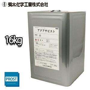 送料無料!水性 錆止め アクアサビスト 白 16kg/水性塗料 サビ止め 1液 さび止め塗料 ホワイト