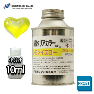 NR クリア カラー 10ml(樹脂1kg用) レモンイエロー/樹脂用 着色剤 小分け
