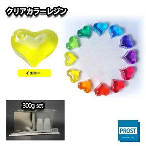 クリア カラー レジン 300gセット レモンイエロー/樹脂 封入 アクセサリー製作 レジン 着色 小分け クリヤー 注型 FRP ポリエステル