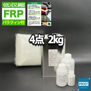 低収縮タイプ パラフィン付 【FRP補修4点キット/FRP樹脂2kg】 一般積層用  硬化剤/ガラスマット/アセトン付