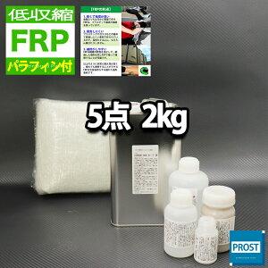 低収縮タイプ パラフィン付 【FRP補修5点キット/FRP樹脂2kg】 一般積層用  硬化剤/ガラスマット/アセトン/パテ付