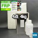 低収縮タイプ 【FRPエアロ補修4点キット/FRP樹脂4kg】一般積層用(インパラフィン)硬化剤/ガラスマット/アセトン付