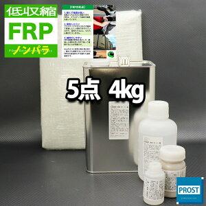 低収縮タイプ【FRP補修5点キット/FRP樹脂4kg】一般積層用(ノンパラフィン)硬化剤/ガラスマット/アセトン/ポリパテ付