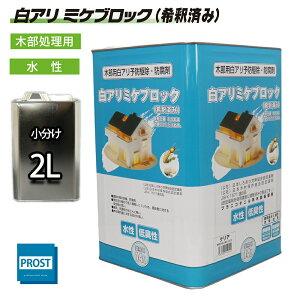 白アリ 防除剤 ミケブロック(希釈済) 2L / 木部処理用 水性 シロアリ 防虫 塗料