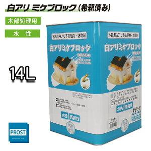 送料無料!白アリ 防除剤 ミケブロック(希釈済) 14L / 木部処理用 水性 シロアリ 防虫 塗料