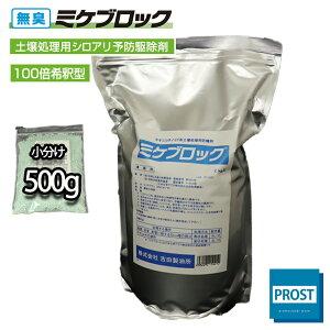 土壌処理用 シロアリ 予防駆除剤 ミケブロック 100倍希釈型 500g / 無臭 白アリ