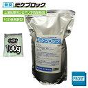 土壌処理用 シロアリ 予防駆除剤 ミケブロック 100倍希釈型 100g / 無臭 白アリ