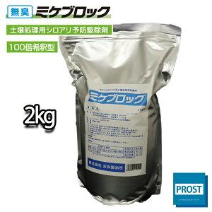 送料無料!土壌処理用 シロアリ 予防駆除剤 ミケブロック 100倍希釈型 2kg / 無臭 白アリ