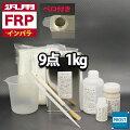 汎用【FRP補修9点キット/FRP樹脂1kg】一般積層用(インパラフィン)硬化剤/ガラスマット/アセトン/ポリパテ/クロス/道具付
