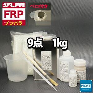 汎用【FRP補修9点キット/FRP樹脂1kg】 一般積層用 (ノンパラフィン) 硬化剤/ガラスマット/アセトン/ポリパテ/クロス/道具付