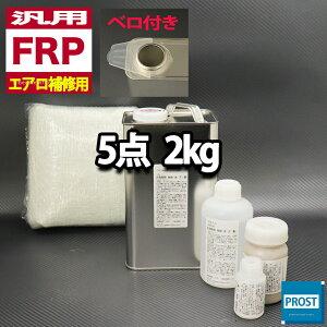 汎用【FRPエアロ補修5点キット/FRP樹脂2kg】一般積層用(インパラフィン)硬化剤/ガラスマット/アセトン/ポリパテ付