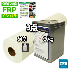 送料無料!低収縮タイプ インパラ FRP 樹脂20kg/ ガラスマット 30kg(64M)/硬化剤付 FRP樹脂 補修 FRP