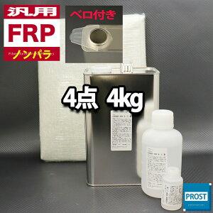 汎用【FRP補修4点キット/FRP樹脂4kg】一般積層用(ノンパラフィン)硬化剤/ガラスマット/アセトン付