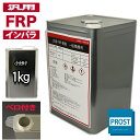 汎用【FRPポリエステル樹脂1kg】一般積層用(インパラフィン)FRP樹脂/補修