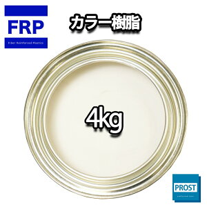 カラー樹脂 ホワイト 4kg / 一般積層用 インパラフィン 低収縮タイプ FRP 不飽和ポリエステル樹脂 FRP樹脂 補修