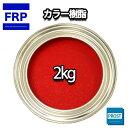 カラー樹脂 レッド 2kg / 一般積層用 インパラフィン 低収縮タイプ FRP 不飽和ポリエステル樹脂 FRP樹脂 補修