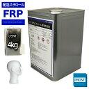 【FRP発泡スチロール積層用樹脂 4kg 促進剤セット】FRP樹脂/補修