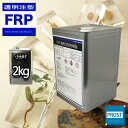 【FRP樹脂 透明 注型用樹脂2kg】標本/封入/アクセサリー製作に レジン