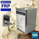 【FRP樹脂 透明 注型用樹脂4kg】標本/封入/アクセサリー製作に レジン
