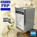 送料無料!【FRP樹脂 透明 注型用樹脂20kg】標本/封入/アクセサリー製作に レジン